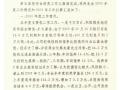 蔡龙豪 2000 年工作汇报 01