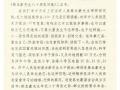蔡龙豪 2000 年工作汇报 02