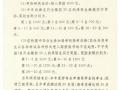 蔡龙豪 2000 年工作汇报 03