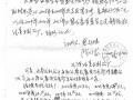 蔡龙豪 2014 年工作汇报01