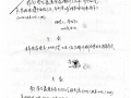蔡龙豪 2014 年工作汇报02