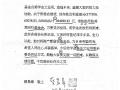 蔡龙豪 2014 年工作汇报03