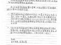 蔡龙豪 2014 年工作汇报05