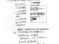 蔡龙豪 2014 年工作汇报06