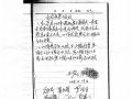 蔡龙豪 2014 年工作汇报11