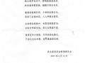 蔡龙豪 2014 年工作汇报15